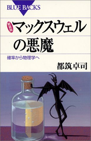 新装版 マックスウェルの悪魔―確率から物理学へ (ブルーバックス)の詳細を見る