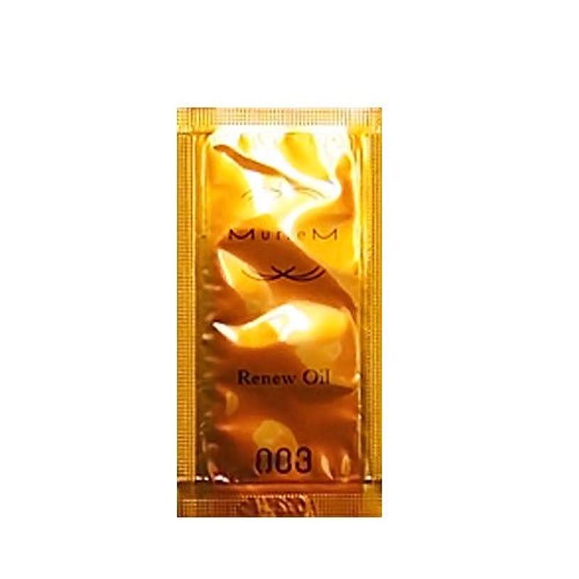 ナンバースリー ミュリアム ゴールド トリートメント リニューオイル 1ml【アウトバストリートメント】【お試し】