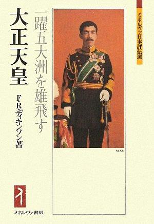 大正天皇―一躍五大洲を雄飛す (ミネルヴァ日本評伝選)