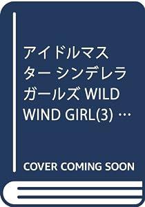 アイドルマスター シンデレラガールズ WILD WIND GIRL(3) オリジナルCD付特装版: 少年チャンピオン・コミックス・エクストラ