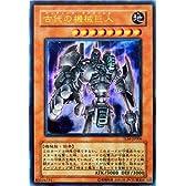 TLM-JP006 UR 古代の機械巨人【遊戯王シングルカード】