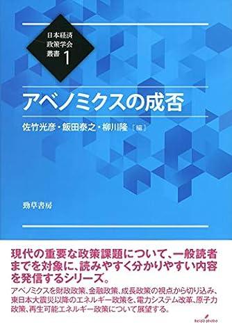 アベノミクスの成否 (日本経済政策学会叢書)