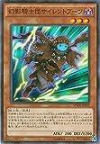 遊戯王/第9期/SPWR-JP002 幻影騎士団サイレントブーツ【スーパーレア】