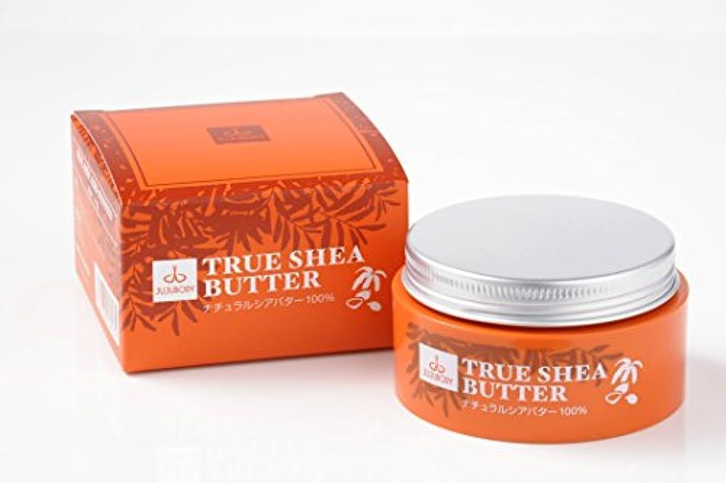 スナッチ研磨現金JUJUBODY TRUE SHEA BUTTER(80g)