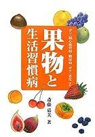 果物と生活習慣病―ガン・脳心血管病・糖尿病・ボケ・老化ほか
