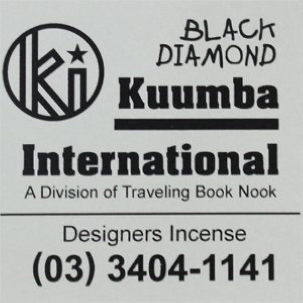 お金シビックとげのあるKUUMBA / クンバ『incense』(BLACK DIAMOND) (Regular size)