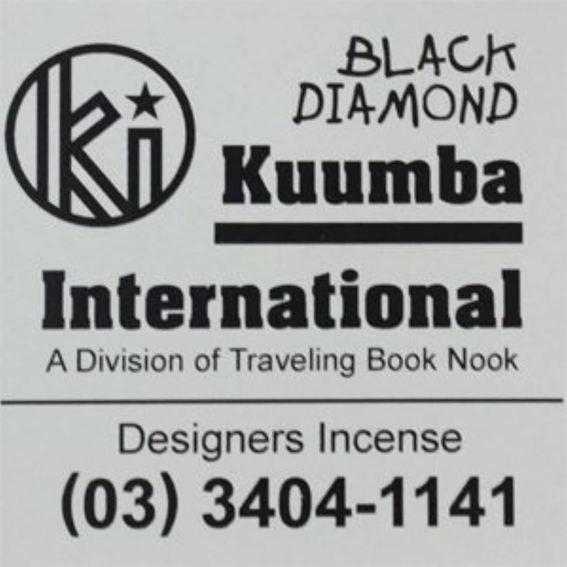 黒人貸し手宿命KUUMBA / クンバ『incense』(BLACK DIAMOND) (Regular size)
