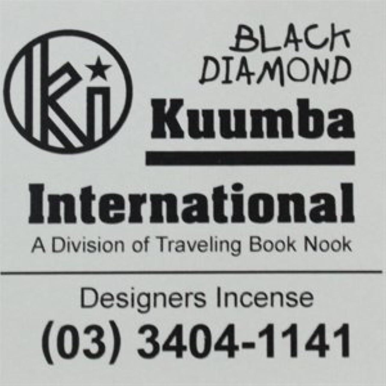 うめき声実り多い祖先KUUMBA / クンバ『incense』(BLACK DIAMOND) (Regular size)