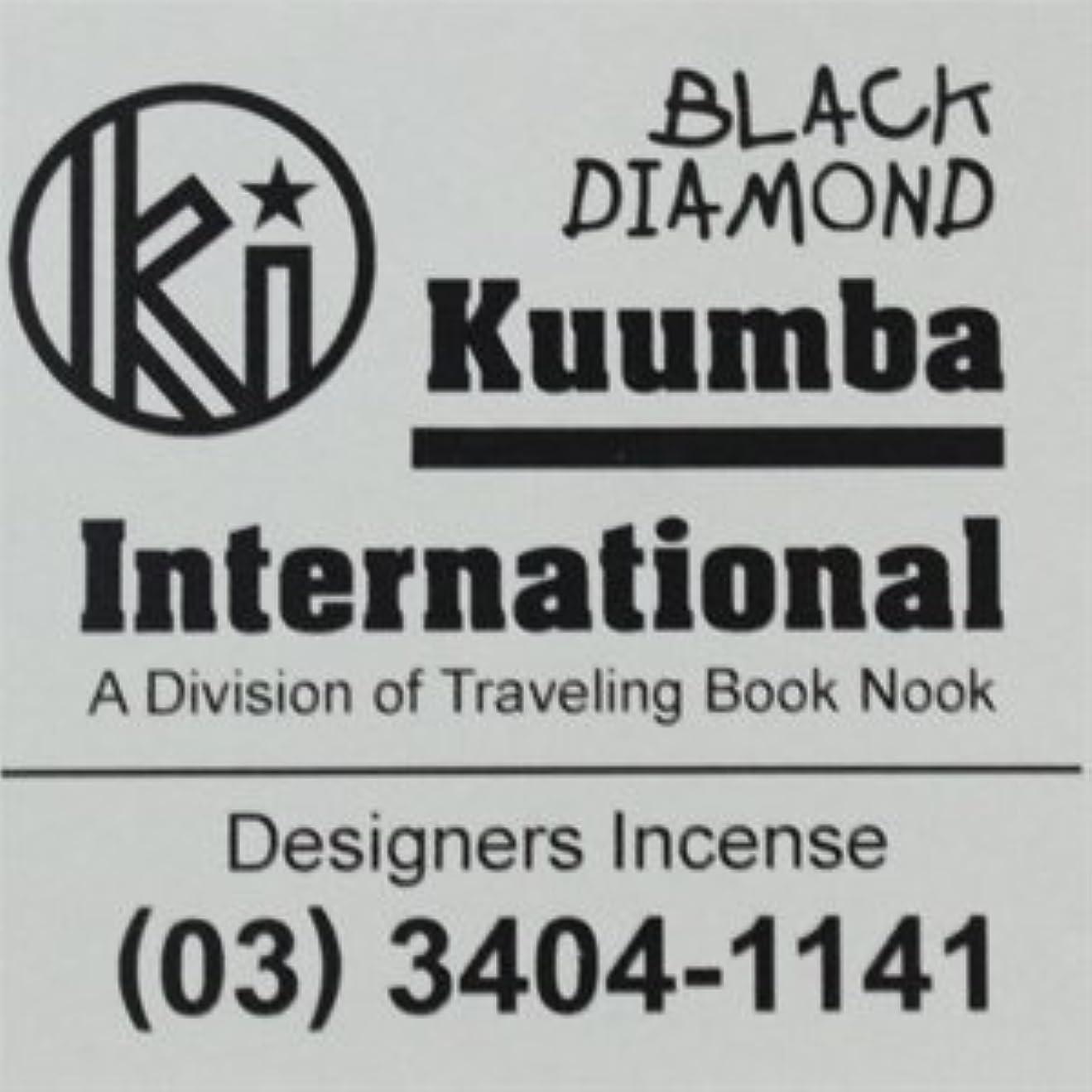怒る管理者優れましたKUUMBA / クンバ『incense』(BLACK DIAMOND) (Regular size)