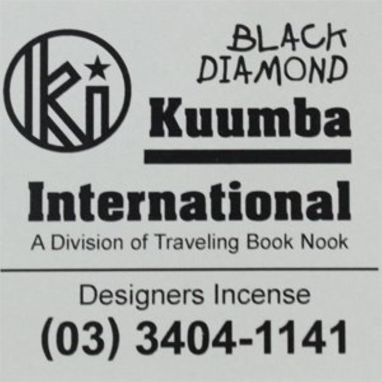 スポット昇るエネルギーKUUMBA / クンバ『incense』(BLACK DIAMOND) (Regular size)