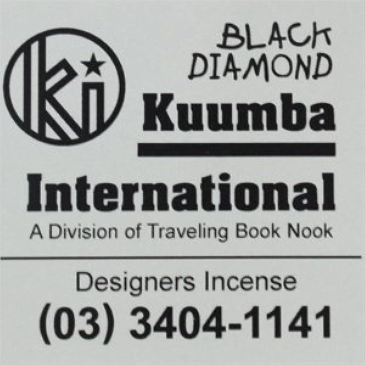 KUUMBA / クンバ『incense』(BLACK DIAMOND) (Regular size)