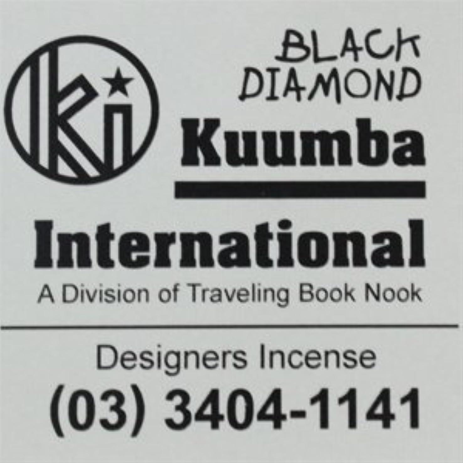 原始的なフラグラント困難KUUMBA / クンバ『incense』(BLACK DIAMOND) (Regular size)