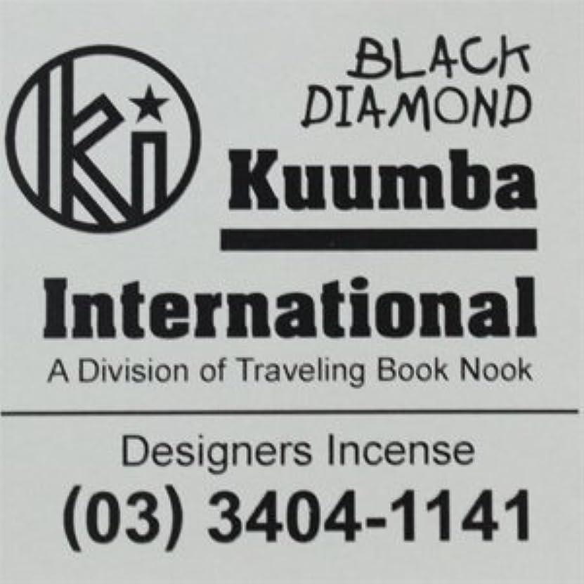 不完全呼ぶ国内のKUUMBA / クンバ『incense』(BLACK DIAMOND) (Regular size)