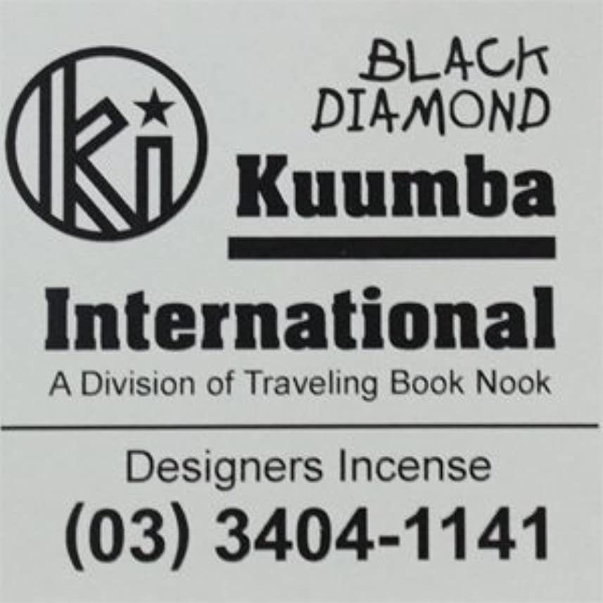 塊分泌する食べるKUUMBA / クンバ『incense』(BLACK DIAMOND) (Regular size)