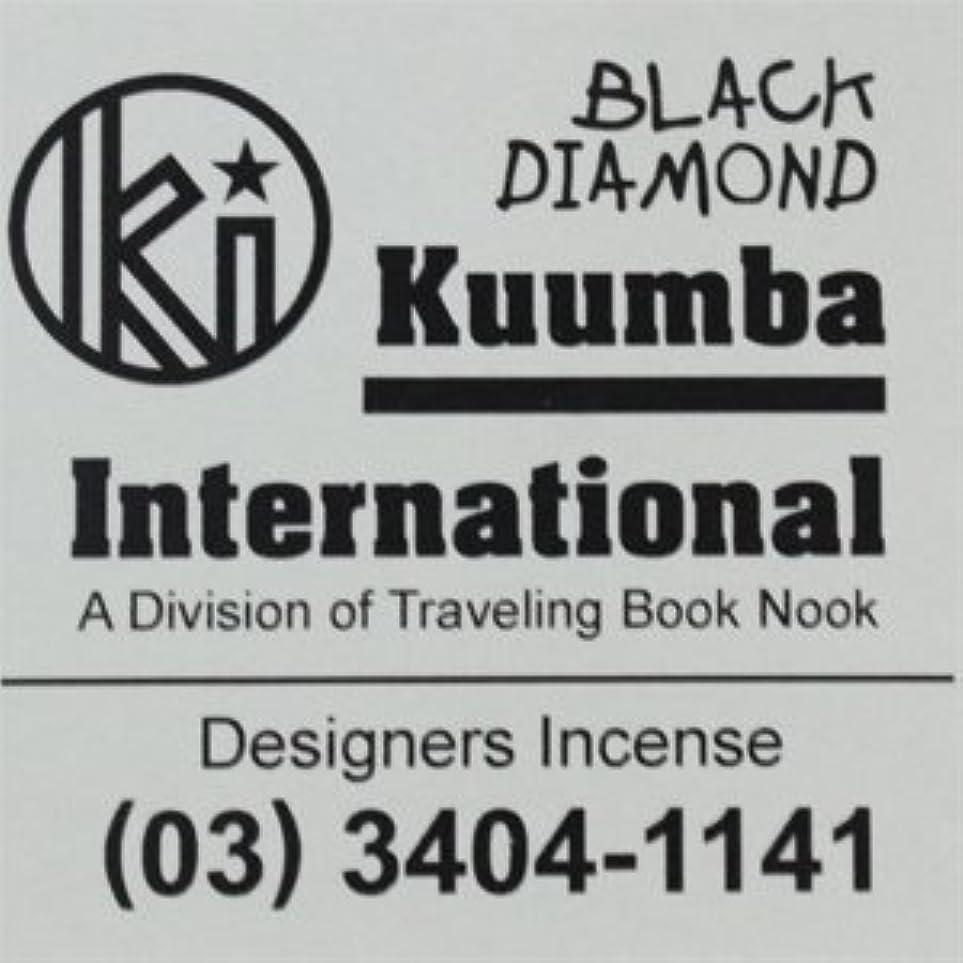 元に戻す小売タールKUUMBA / クンバ『incense』(BLACK DIAMOND) (Regular size)