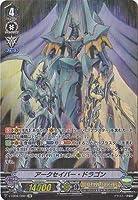 カードファイト!! ヴァンガード/V-EB06/OR01 アークセイバー・ドラゴン OR