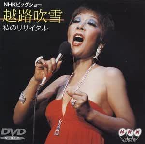 私のリサイタル [DVD]