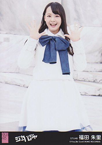 AKB48公式生写真 ジャーバージャ 劇場盤 【福田朱里】...