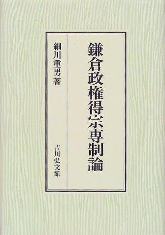 鎌倉政権得宗専制論の詳細を見る