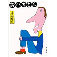 おバカさん (角川文庫)