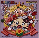 「夢のクレヨン王国」音楽お絵かきBOOK4