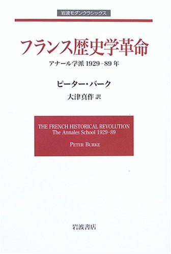 フランス歴史学革命 アナール学派 1929-89年 (岩波モダンクラシックス)の詳細を見る