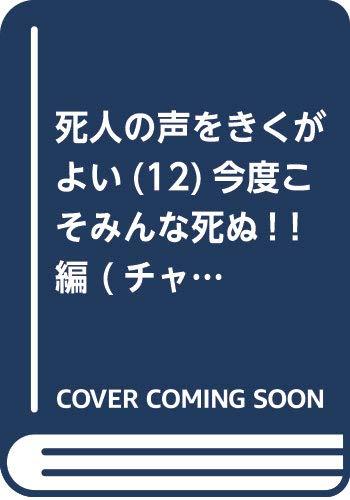 死人の声をきくがよい(12)今度こそみんな死ぬ! ! 編 (チャンピオンREDコミックス)