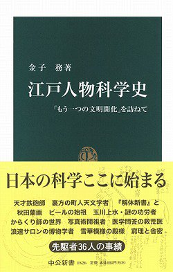 江戸人物科学史―「もう一つの文明開化」を訪ねて (中公新書)の詳細を見る