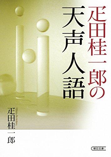 疋田桂一郎の天声人語 (朝日文庫)