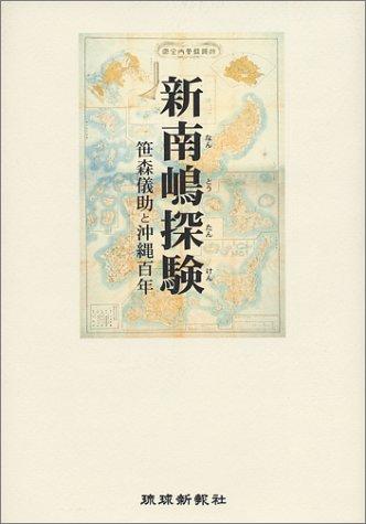 新南嶋探験 笹森儀助と沖縄百年