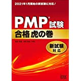 PMP®試験合格虎の巻 新試験対応