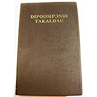 Dipoompondi Takaldau Ncam (Baasaar) / The New Testament in N'tcham Bassar Language/Nouveau Teatament en n'tcham (bassar) / Ntcham language of Togo【洋書】 [並行輸入品]