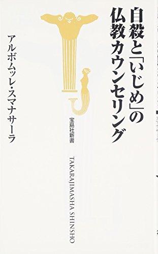 自殺と「いじめ」の仏教カウンセリング (宝島社新書)の詳細を見る