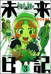 未来日記 3 (角川コミックス・エース 129-7)の詳細を見る