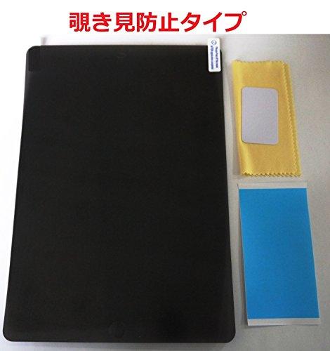 【RIRIYA】ipad2/the new ipad (ipad3)/ipad4(第4世代)スクリーン・液晶保護シール 覗き見防止フィルム 指紋防止 高光沢性 プライバシー保護「510-0009」