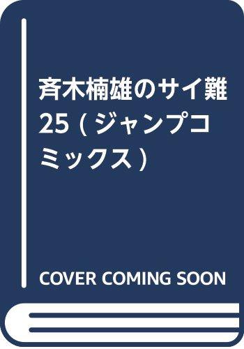 斉木楠雄のサイ難 25