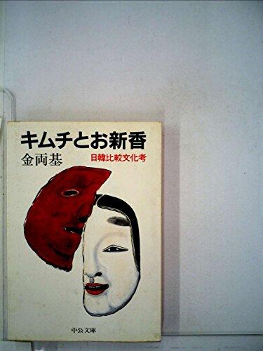 キムチとお新香―日韓比較文化考 (中公文庫)の詳細を見る