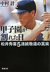 甲子園が割れた日―松井秀喜5連続敬遠の真実 (新潮文庫)