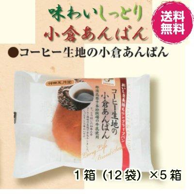 【お取り寄せ商品】 (株)神田五月堂 コーヒー生地の小倉あんぱん 5箱(60袋)