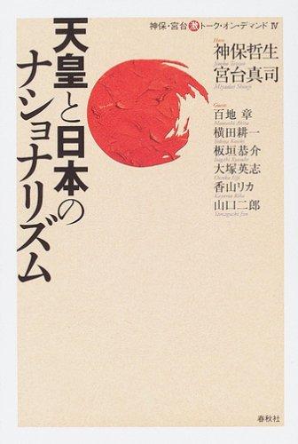 天皇と日本のナショナリズム_神保・宮台マル激トーク・オン・デマンドIVの詳細を見る