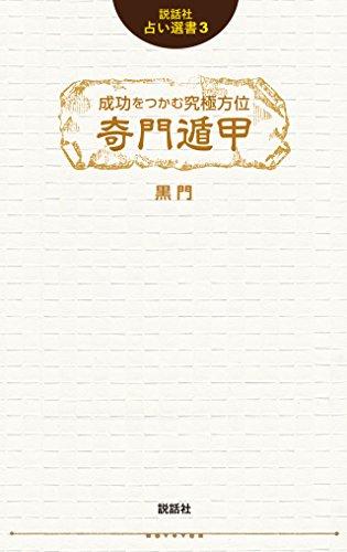 成功をつかむ究極方位 奇門遁甲 (説話社占い選書3)