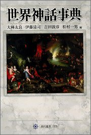 世界神話事典 (角川選書)の詳細を見る