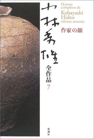 小林秀雄全作品〈7〉作家の顔の詳細を見る