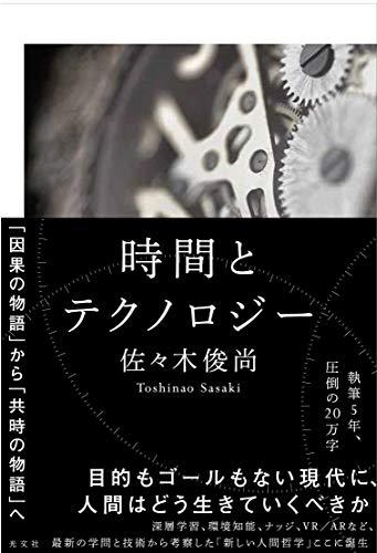 時系列に沿った「因果の物語」が通じなくなった世の中で生まれた新しい哲学『時間とテクノロジー』