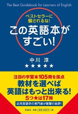 この英語本がすごい! ~ベストセラーに騙されるな!~の詳細を見る