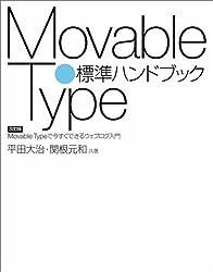 Movable Type標準ハンドブック Movable Typeで今すぐできるウェブログ入門 改訂版