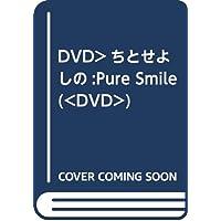 DVD>ちとせよしの:Pure Smile (<DVD>)