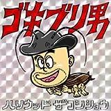 ゴキブリ男 [Analog]