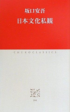 日本文化私観 (中公クラシックス)の詳細を見る