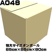 A048 特大サイズダンボール 85cmx85cmx80cm